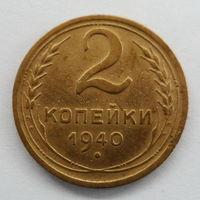 СССР 2 копейки 1940