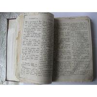 Евангелие на старом  языке, который был до 1917 года. Сначала идет повествование на старославянском и рядом перевод , на язык российский.