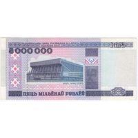 5000000 рублей 1999 года. АК 4370951