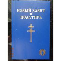 Новый Завет и Псалтирь (бонус при покупке моего лота от 5 рублей)