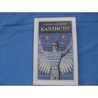 """Георгий Мартынов """"Каллисто"""". Фантастика. ( 6 фото)"""