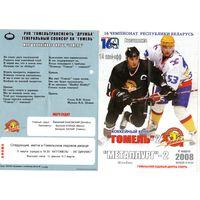 Хоккей. Программа. Гомель 2 - Металлург 2. высшая лига. Плей-офф. Четвертьфинал.2008.