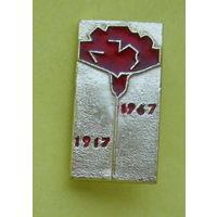 50 лет Октября. 1917 - 1967. 0032.