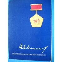 Буклет космонавта Феоктистов Константин Петрович. 1978 г.