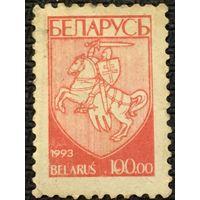 ЦІКАВІЦЬ АБМЕН! 1993, Герб Беларусі, 100 руб негаш