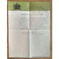 Письмо на бланке Гомельского русского драматического театра. 1971 г.