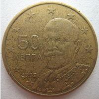 Греция 50 евроцентов 2002 г.