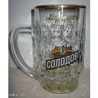 """Кружка для пива """" Солодов """".~0,5 л."""