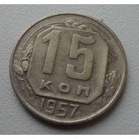 15 копеек СССР 1957 года (4)