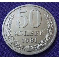 50 копеек 1981 года.