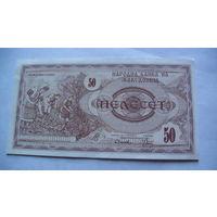 Македония. 50 динаров  1992 г. состояние. распродажа