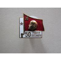 Знак  СССР  Ленин Лениниана знамя революции
