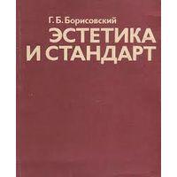 Борисовский. Эстетика и стандарт