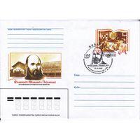 Художественный конверт с оригинальной маркой (ХКсОМ) 100 лет со дня рождения Павленкова Ф.Ф., основателя Остромечевской библиотеки со спецгашением 29.10.2005