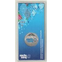 25 рублей 2011 Олимпиада в Сочи Горы Цветная в блистере