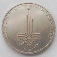 CCCР. Эмблема Олимпиады 1 рубль 1978 года. Олимпиада. Юбилейный рубль. Состояние!!!