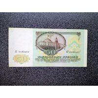 СССР 50 рублей 1991 серия АГ