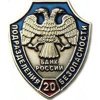 Знак юбилейный на цанге. ПОДРАЗДЕЛЕНИЯ БЕЗОПАСНОСТИ 20 ЛЕТ. Банк России. Нейзильбер.