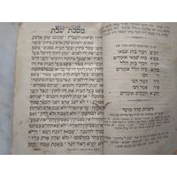 Иудаика. Еврейская книга Мишнайот, Седер Моэд с огласовками. Ливорно, Италия.