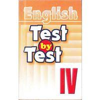 Воронова Е.Г. (сост.). Test by test. тест бай тест 4 класс