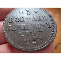 3 копейки 1844 год
