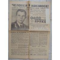 """Газета """"Комсомольская правда"""" от 13 апреля 1961 г., Полет Ю. Гагарина, оригинал"""