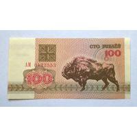 100 рублей 1992 год серия АМ UNC.