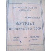01.06.1948--ЦДКА Москва--Динамо Минск