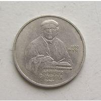 1 рубль 1990 год. Франциск Скорина