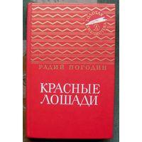 Красные лошади. Радий Погодин. 1986 г. Серия: Золотая библиотека.
