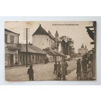 Открытка Пинск. Киевская улица. Первая мировая война