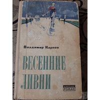 Владимир Карпов Весенние ливни