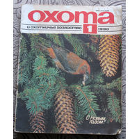 Охота и охотничье хозяйство. номер 1 1990