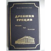 Древняя Греция.История, быт, культура.