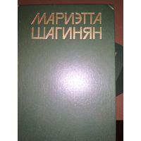 М.Шагинян Собрание сочинений в 9 томах