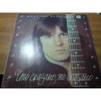Пластинка Юрий Лоза