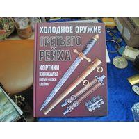 Холодное оружие Третьего Рейха: кортики, кинжалы, штык-ножи, клейма. 2008 г.