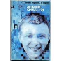 "Журнал ""Знание-Сила"", 1991, #10"