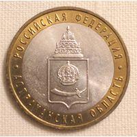 Россия 10 рублей Астраханская область 2008 (ММ)