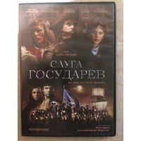DVD СЛУГА ГОСУДАРЕВ (ЛИЦЕНЗИЯ)