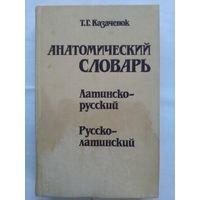 Анатомический словарь. Латинско-русский. Русско-латинский. Казаченок Т. Г.