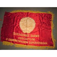 С 1 рубля!Переходящее знамя победителю в социалистическом соревновании