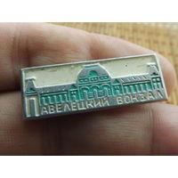 Значек Павелецкий вокзал,много лотов в продаже!!!