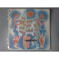 Звуковой журнал Кругозор No 7 - 1969г.