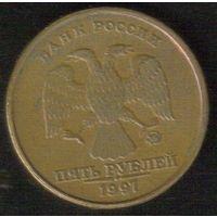 5 рублей 1997 года_Брак