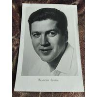 Актер Валентин Зубков 1960г