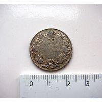 Канада 25 центов ( Безбожные) 1911 г. Георг V , только 1 год!