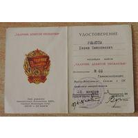 """Удостоверение к знаку """"Ударник 9 пятилетки"""" 1975г. за подписью Главнокомандующего ВВС Главного маршала авиации Кутахова."""