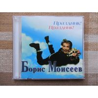 Борис Моисеев  – Праздник! Праздник! (CD)
