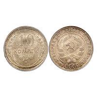 СССР. 10 копеек 1928 г. - UNC (M)
